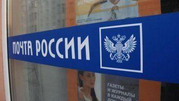 «Почта России» ввела временный запрет на приём новых руководителей
