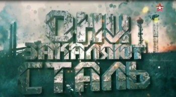 Телеканал «Звезда» снял фильм о металлургах ЕВРАЗа
