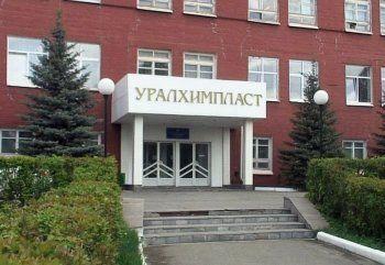 «Уралхимпласт» не готов выкупить акции биологических очистных сооружений у мэрии Нижнего Тагила за 350 миллионов рублей