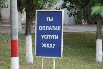 Долг россиян за услуги ЖКХ приблизился к триллиону рублей, но введение моратория на рост тарифов маловероятно