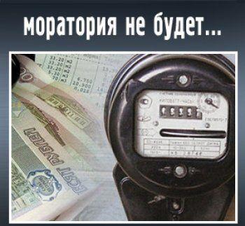 Дума выступила против моратория на рост тарифов ЖКХ