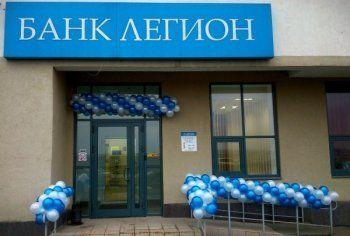 Центробанк отозвал лицензию у федерального банка «Легион»