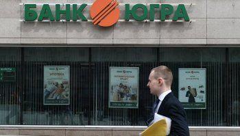 Вкладчики банка «Югра» могут потерять 75 миллиардов рублей