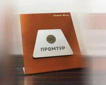Сувенир от «Уралвагонзавода» признан лучшим в России