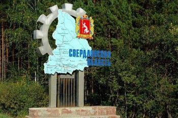 Общественники потребовали переименовать Свердловскую область
