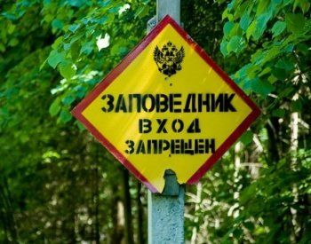 Депутаты Госдумы разрешили строить в заповедниках гостиницы и спорткомплексы