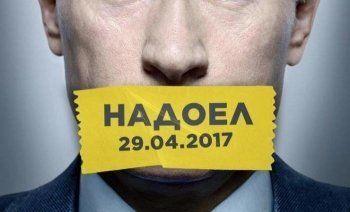 В Петербурге подано уведомление об акции Ходорковского «Надоел»