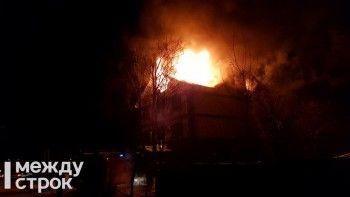 В Нижнем Тагиле спасатели пять часов тушили трёхэтажный особняк (ФОТО, ВИДЕО)