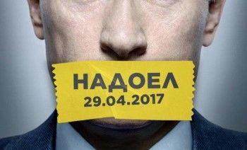 Власти Петербурга отказались согласовать акцию «Открытой России» против Путина