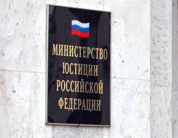 Минюст отказался признать дискриминацией закон о гей-пропаганде