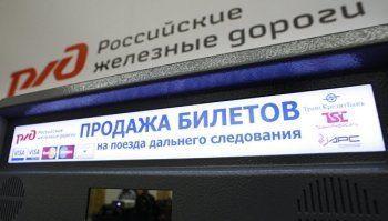 РЖД начали вводить на вокзалах электронные очереди