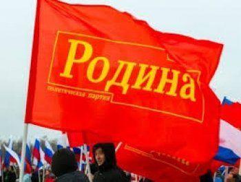 Партию «Родина» снимут с выборов в Заксобрание Свердловской области