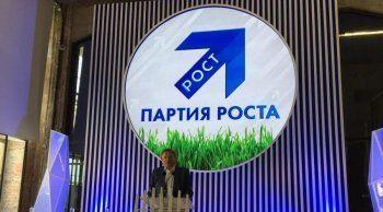 «Партию роста» на выборах в Госдуму будут представлять три бизнесмена из Нижнего Тагила