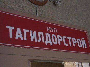 После скандала с 400-тысячными зарплатами в «Тагилдорстрое» директорам МУПов ограничат доходы