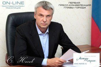 Пресс-конференция Сергея Носова