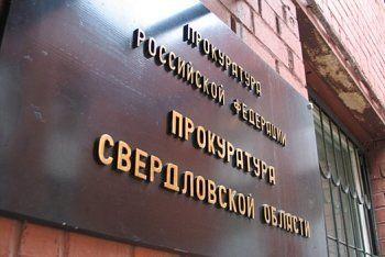 Экс-замглавы свердловского посёлка стал фигурантом уголовного дела