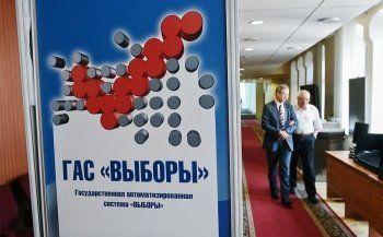 ФАС обнаружила картельный сговор поставщиков систем подсчёта голосов на выборах