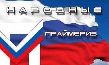 Свердловские единороссы собрались на главное совещание перед выборами