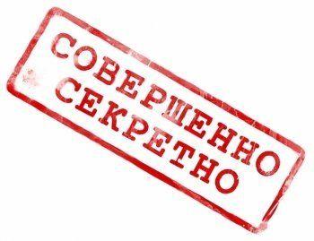 В России засекретили зарубежную госсобственность