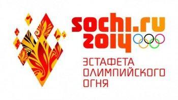 Сюрприз к эстафете Олимпийского огня