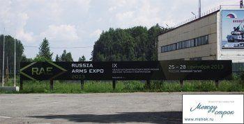 На устроителя выставки RAE-2013 подана жалоба в Антимонопольную службу