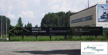 На презентации раскрыли секреты выставки Russia Arms Expo-2013