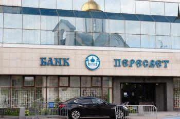Принадлежащий РПЦ банк «Пересвет» после исчезновения акционера ограничил выдачу вкладов