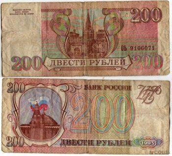 В России появятся купюры номиналом 200 и 2000 рублей