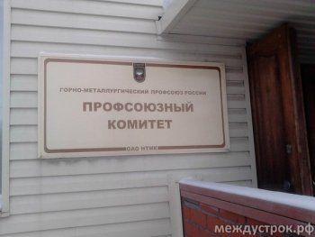 Директор ЕВРАЗ НТМК по персоналу прокомментировал профсоюзным активистам 20 цехов слухи о введении на предприятии четырёхдневки
