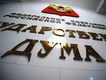 Руководителям фракций в Госдуме разрешат иметь по 70 советников