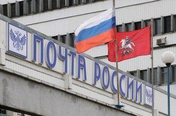 Сотрудники ФСБ провели выемку документов в центральном офисе «Почты России»
