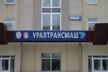 На одном из ключевых предприятий «Уралвагонзавода» сменился генеральный директор