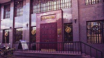 Центробанк отозвал лицензию у «Темпбанка»