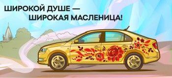 Широкая SKODA-Масленица!