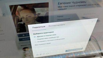 Верховный Суд обязал пересмотреть дело Евгении Чудновец