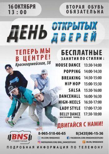 День открытых дверей в студии танца BNS (ФОТО)