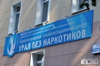 Правительство Свердловской области решило свернуть проект «Урал без наркотиков»