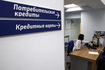 Свердловская область вошла в топ-10 регионов по количеству розничных кредитов