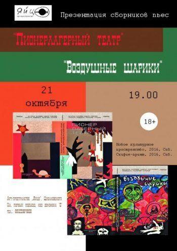 Презентация сборников пьес (ФОТО)