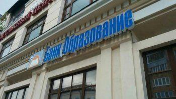 Банк «Образование» из топ-100 приостановил открытие вкладов