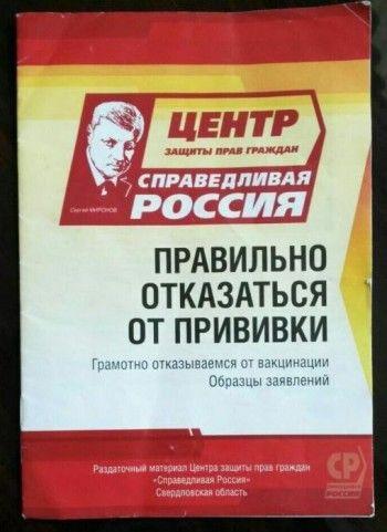 Медработников Нижнего Тагила возмутила «мракобесная агитация» справедливороссов