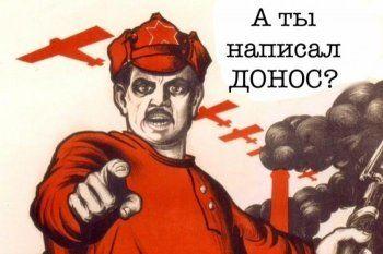 Россиян хотят наказывать за недоносительство