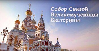 СМИ опубликовали видео-презентацию «Храма-на-воде» в Екатеринбурге