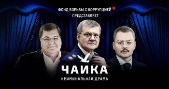 Сергей «Михась» Михайлов подал в суд на Навального из-за фильма «Чайка»