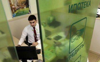 Сбербанк объявил о рекордном снижении ставок на ипотечные кредиты