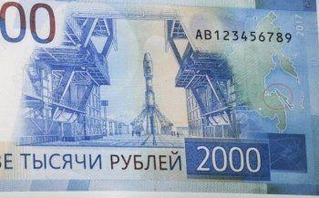 На новой банкноте в 2000 рублей остров Сахалин стал полуостровом