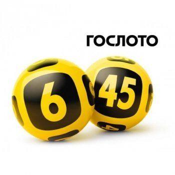 Впервые за всю историю российских лотерей выигрыш участника составил почти 360 000 000 рублей