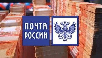 Почта России превратится в банк