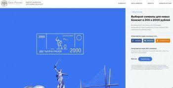Голосуем за Нижний Тагил! Центробанк объявил конкурс на символы банкнот в 200 и 2 000 рублей