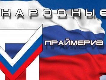 Более 100 свердловчан хотят попасть в Заксобрание от «Единой России»